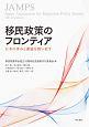 移民政策のフロンティア 日本の歩みと課題を問い直す