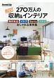 RoomClip 270万人のBEST収納&インテリア 無印良品・イケア・Seria・ニトリ… おしゃれな実例集
