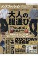 メンズファッション完全ガイド 完全ガイドシリーズ217
