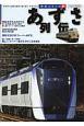 あずさ列伝 列伝シリーズ1 名列車の記憶を鮮烈に振り返り、未来を見る