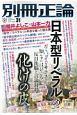 別冊正論 「日本型リベラル」の化けの皮 (31)