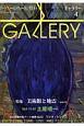 ギャラリー 2018 特集:美術館と地震 Part1 アートフィールドウォーキングガイド(4)