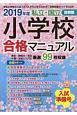 私立・国立 小学校合格マニュアル 首都圏 入試準備号 2019