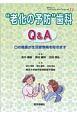 """""""老化の予防""""歯科Q&A 患者さんへの""""ベストアンサー""""シリーズ 口の健康が生活習慣病を防ぎます"""