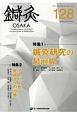 鍼灸 OSAKA 33-4 2018.Winter 特集1:鍼灸研究の最前線/特集2:アトピー性皮膚炎への治療 (128)