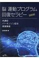 脳 運動プログラム回復セラピー DVD付き 失調症・パーキンソン症状・感覚障害