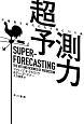 超予測力【不確実な時代の先を読む10ヵ条】