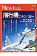 飛行機のテクノロジー Newton別冊