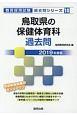 鳥取県の保健体育科 過去問 教員採用試験過去問シリーズ 2019