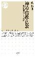 神道・儒教・仏教 江戸思想史のなかの三教