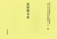 説経稀本集 神戸女子大学古典芸能研究センター研究資料集