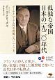 孤独な帝国 日本の一九二〇年代 ポール・クローデル外交書簡 一九二一-一九二七