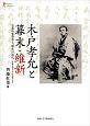 木戸孝允と幕末・維新 急進的集権化と「開化」の時代1833~1877