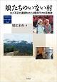 娘たちのいない村 ヨメ不足の連鎖をめぐる雲南ラフの民族誌