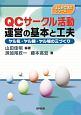 QCサークル活動運営の基本と工夫 はじめて学ぶシリーズ ヤル気・ヤル腕・ヤル場の三づくり