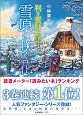 利き蜜師物語 雪原に咲く花 (4)
