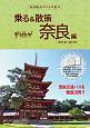 奈良観光のりもの案内 乗る&散策 奈良編 2018~2019 時刻表・路線図・奈良公園イラストマップ付き