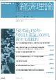 季刊 経済理論 55-1 『資本論』150年・『帝国主義論』100年と資本主義批判