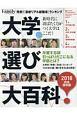 大学選び大百科<完全保存版> 2018