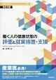 働く人の健康状態の評価と就業措置・支援<改訂2版> 産業保健ハンドブックシリーズ6