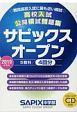高校入試公開模試問題集 サピックスオープン 2019 リスニングCD付