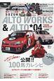 ALTO WORKS&ALTO チューニング&ドレスアップガイド AUTO STYLE13 (4)