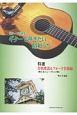 ギターソロ曲集 ギターで弾きたい昭和うた 特選 抒情歌謡&フォーク名曲編<奥山清ニューアレンジ版>