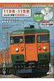 113系・115系 みんなの鉄道DVDBOOKシリーズ