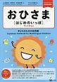 おひさま[はじめのいっぽ] 子どものための日本語