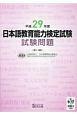 日本語教育能力検定試験 試験問題 平成29年