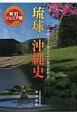 琉球・沖縄史<新訂ジュニア版> 沖縄をよく知るための歴史教科書