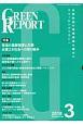 GREEN REPORT 2018.3 特集:各地の鳥獣被害と対策 水素エネ社会への取り組み 全国各地の環境情報を集めたクリッピングマガジン