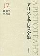 アリストテレス全集<新版> 政治学 家政論 (17)