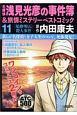 名探偵 浅見光彦の事件簿&旅情ミステリーベストコミック (11)