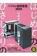 パソコン自作宣言 2018 DOS/V POWER REPORT特別編集