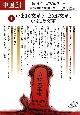 中国21 2018.3 特集:いまさら文革、いまなお文革、いまこそ文革 (48)