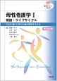 母性看護学 概論・ライフサイクル<改訂第2版> 看護学テキストNiCE 生涯を通じた性と生殖の健康を支える(1)