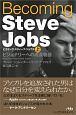 Becoming Steve Jobs(上) ビジョナリーへの成長物語