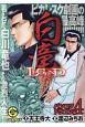 白竜LEGENDスペシャル バンコクドラゴン編 (4)