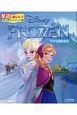 英語で楽しもう ディズニーストーリー FROZEN アナと雪の女王