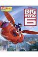 英語で楽しもう ディズニーストーリー BIG HERO6 ベイマックス