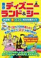 東京ディズニー ランド&シー 「(得)口コミ」完全攻略ガイド<決定版>
