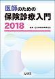 医師のための保険診療入門 2018