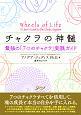 チャクラの神髄 最強の「7つのチャクラ」実践ガイド