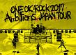 "LIVE Blu-ray「ONE OK ROCK 2017 ""Ambitions"" JAPAN TOUR」"