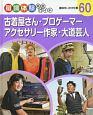 古着屋さん・プロゲーマー・アクセサリー作家・大道芸人 職場体験完全ガイド 趣味をいかす仕事