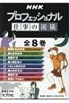 NHKプロフェッショナル仕事の流儀 全8巻セット