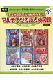 どこからみてもわかりやすい!マルチアングル人体図鑑 全6巻セット