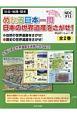 めいろ日本一周日本の世界遺産をさがせ! 全2巻セット
