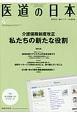 医道の日本 77-4 2018.4 介護保険制度改正 私たちの新たな役割 東洋医学・鍼灸マッサージの専門誌(895)